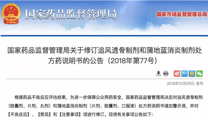 济川药业规范蒲地蓝消炎口服液说明书更好服务大众