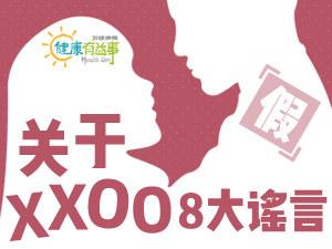 XXOO圈里流传最广的8个谣言