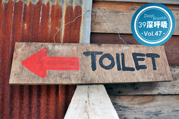 """粪便,是人体最大的""""传染源""""!该如何化解厕所危机?"""