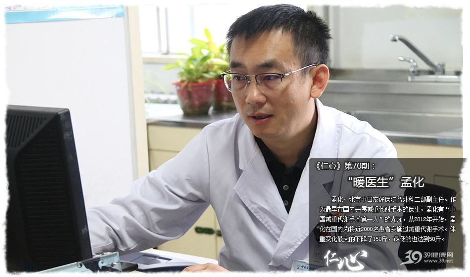 """《仁心》第70期:""""暖医生""""孟化"""