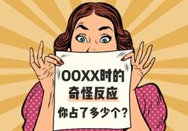 OOXX时女人的8大奇怪反应 你肯定占了不止一