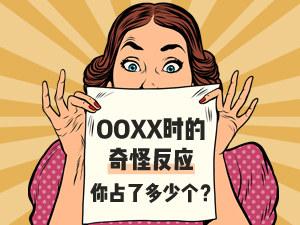 OOXX时女人的8大奇怪反应