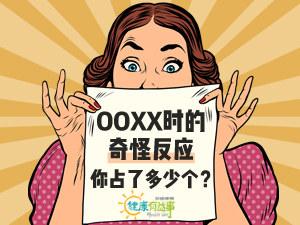 OOXX时女人的8大奇怪反应 你肯定占了不止一条!