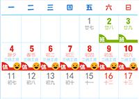 2019春节放假安排
