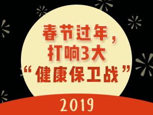 """春节过年,打响3大""""健康保卫战"""""""