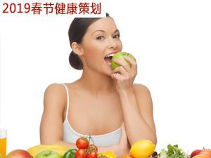 春节后调理肠胃多吃这9种食物