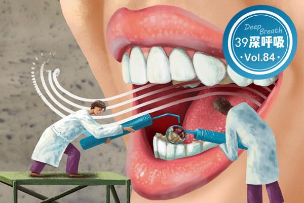 """口腔医疗暴利:难道是""""黑诊所?#27604;怕?#24066;场秩序?"""