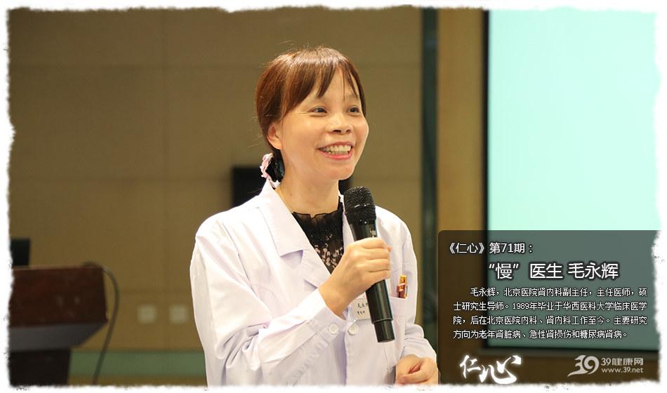 """《仁心》第71期:""""慢""""医生毛永辉"""