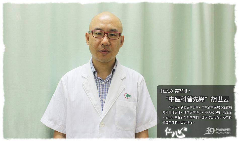 """《仁心》第73期:""""中医科普先锋""""胡世云"""