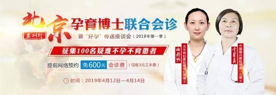说明:北京孕育博士联合会诊(2)