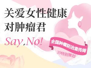 2019全国肿瘤防治宣传周:关爱女性健康