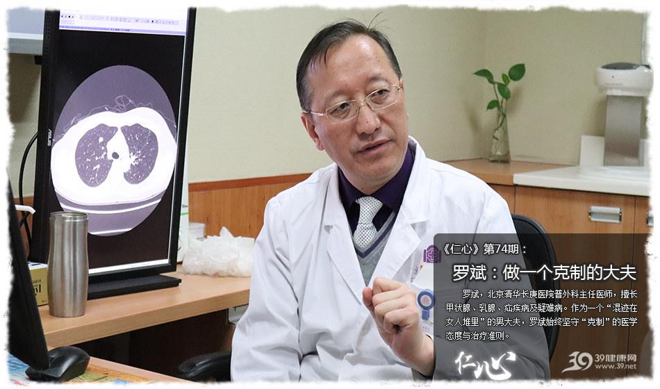 《仁心》74期:罗斌,医学需要克制