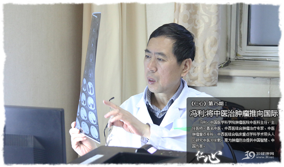 《仁心》第75期:冯利,将中医治肿瘤推向国际