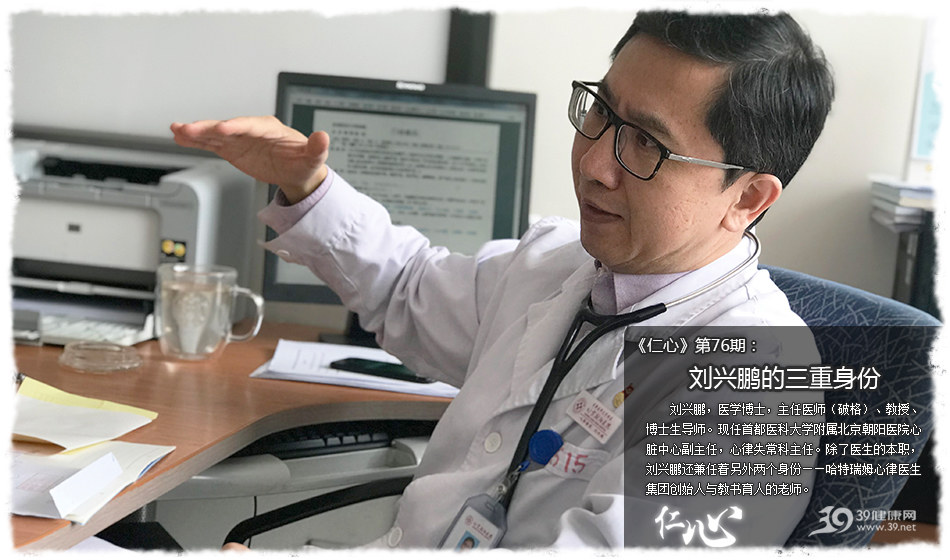 《仁心》76期:刘兴鹏的三重身份