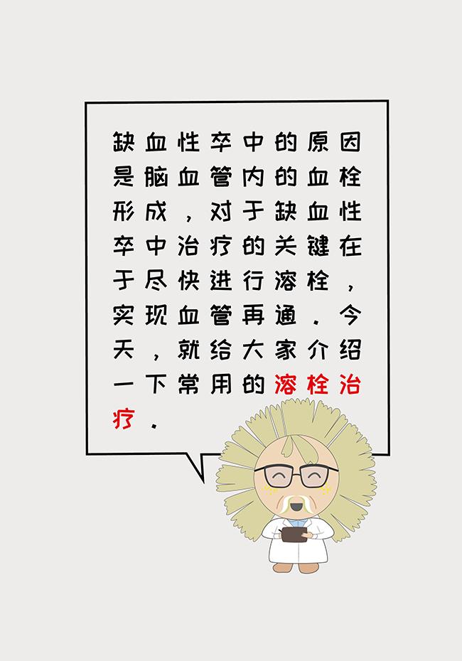 漫画 脑卒中 6-02