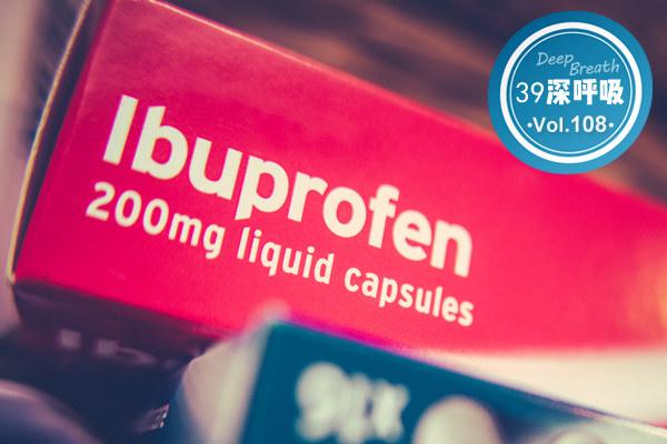 """布洛芬被传致残!家中常备的""""明星药""""真的安全吗?"""