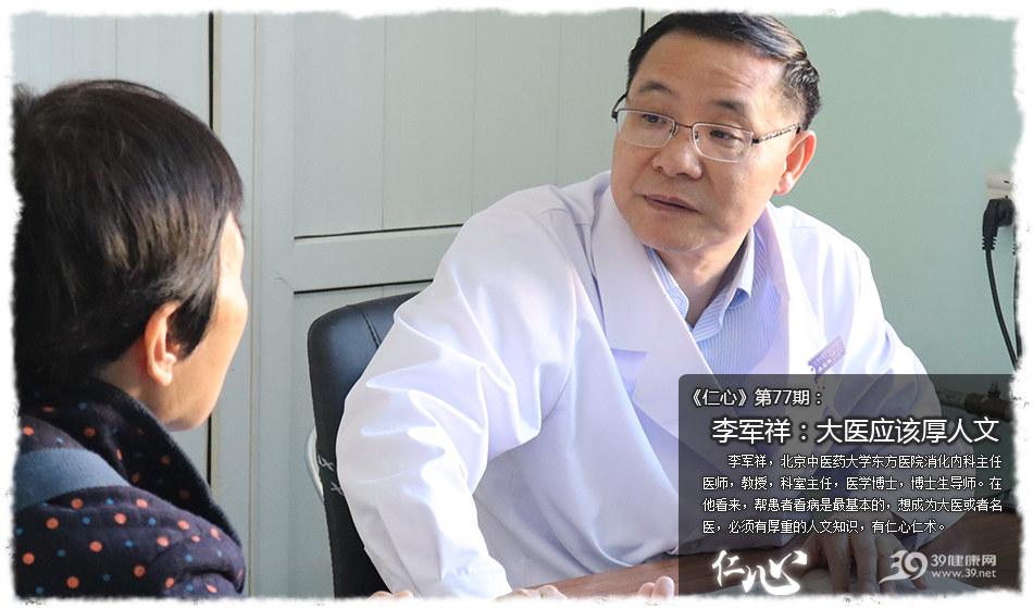 《仁心》77期:李军祥:大医应该厚人文