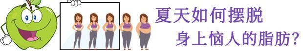 7天快速减肥饮食安排早看早瘦