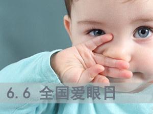 全国爱眼日:健康用眼,守