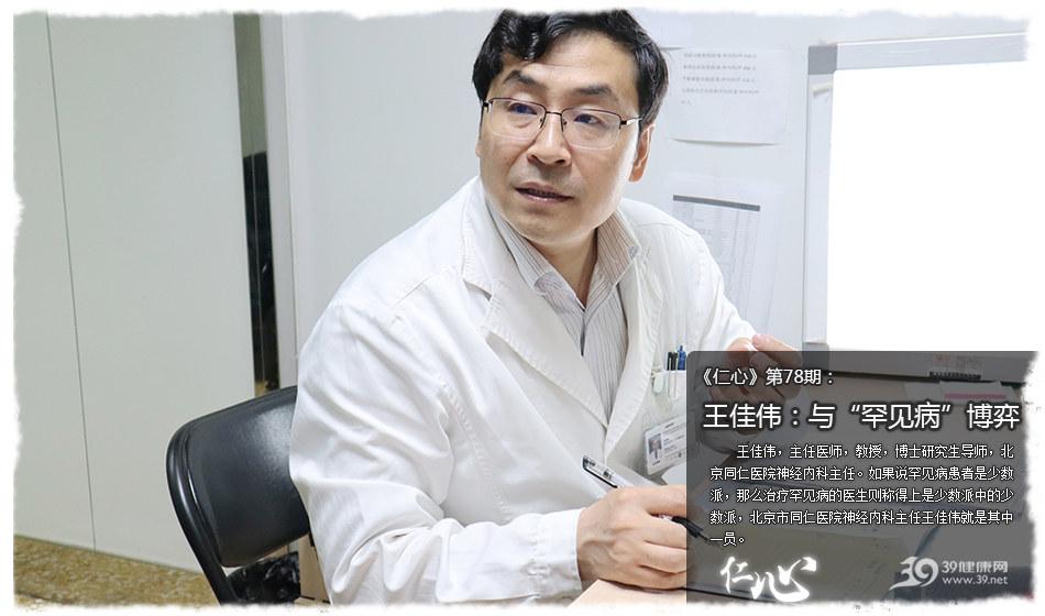 """《仁心》78期:王佳伟:与""""罕见病""""博弈"""