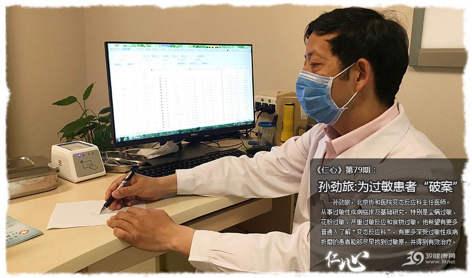《仁心》79期:孙劲旅:为过敏患者破案