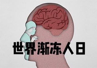 2019世界渐冻人日:冰封千