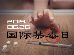 2019国际禁毒日:远离毒品,健康人生