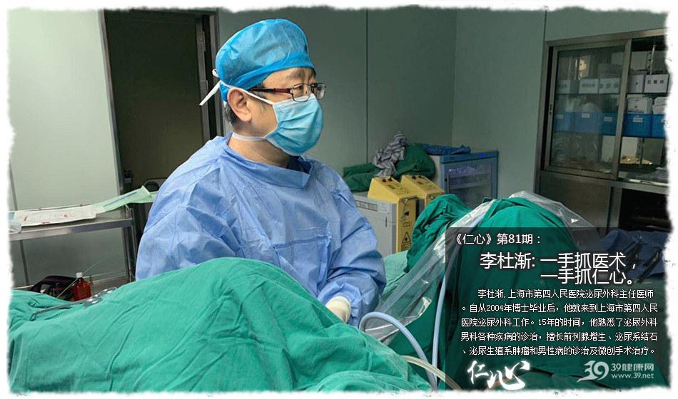 《仁心》81期:李杜渐:一手抓医术,一手抓仁心