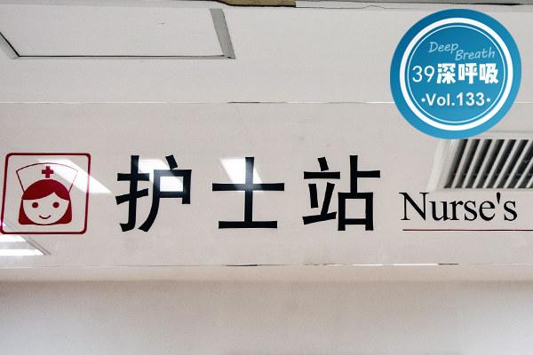 """中国护士图鉴:""""不怕累,就是心里苦!"""""""
