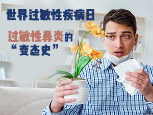 """世界过敏性疾病日:过敏性鼻炎的""""变态史"""""""
