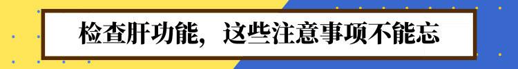 肝功能_自定义px_2019.07.09