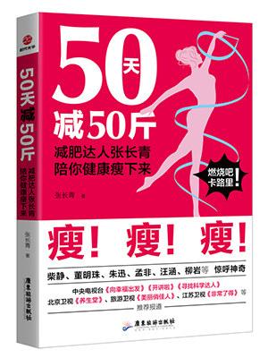 《50天减50斤》书讯