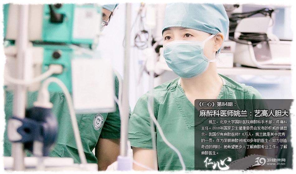 《仁心》84期:麻醉科医师姚兰:艺高人胆大
