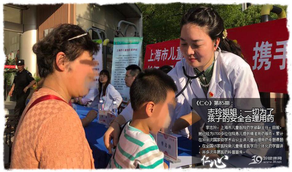 《仁心》85期:志玲姐姐:一切为了孩子的安全合理用药