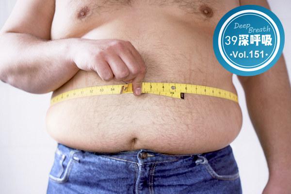 男人腰带越长,寿命越短!你还舍不得身上的脂肪