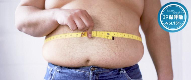 """中年男性都要渡一次""""发胖""""的劫"""