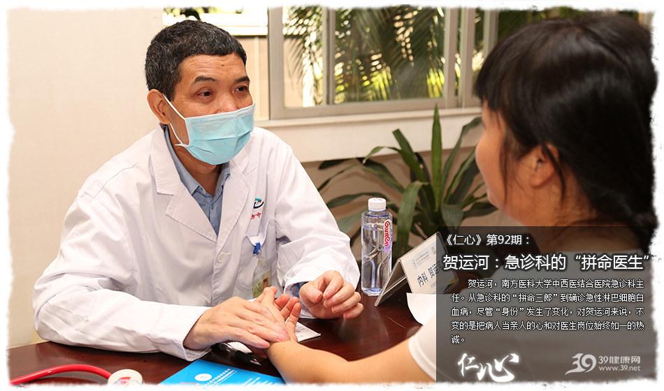 """《仁心》92期:贺运河――急诊科的""""拼命医生"""""""