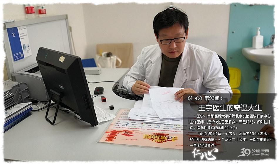 《仁心》93期:王宇医生的奇遇人生