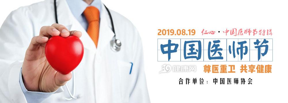 仁心特辑丨尊医重卫,共享健康!