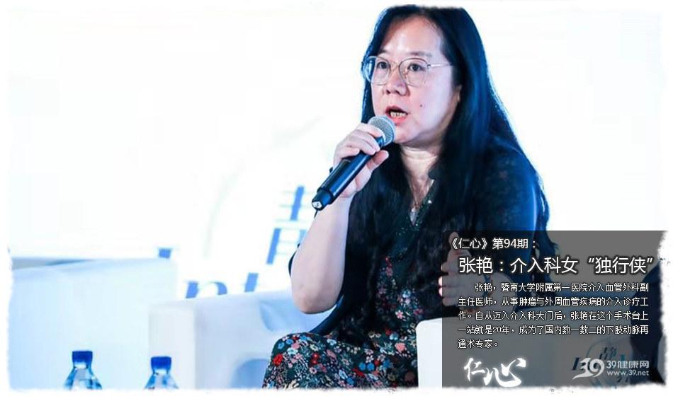 """《仁心》94期:张艳:介入科女""""独行侠"""""""