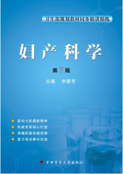 第7版《妇产科学》教材