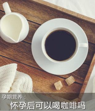 孕妇怀孕后可以喝咖啡吗?不想胎儿肝受伤就别喝!
