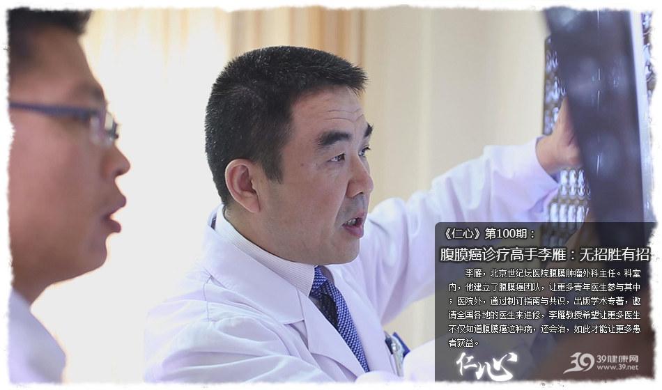 《仁心》第100期:腹膜癌诊疗高手李雁:无招胜有招