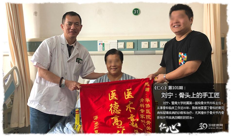 《仁心》第101期:刘宁:骨头上的手工匠