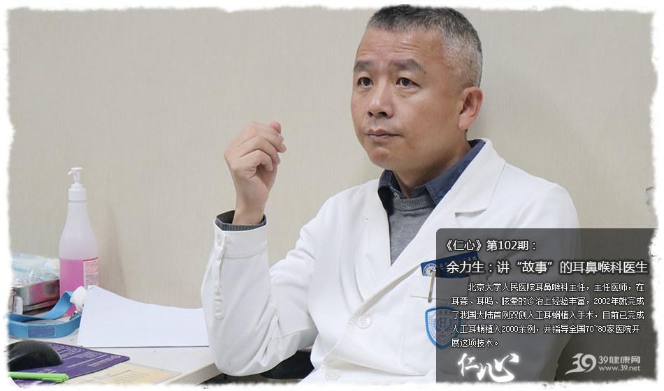 """《仁心》第102期:余力生:讲""""故事""""的耳鼻喉科医生"""