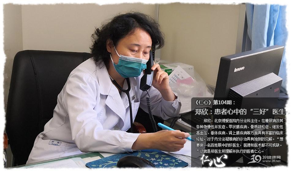 """《仁心》104期:郑欣:患者心中的""""三好""""医生"""
