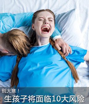 黑龙江产妇丈夫讲述遭遇,女人生孩子要面临10大风险,