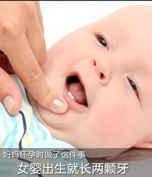 女婴出生长两颗牙,只因妈妈怀孕时做了这件事