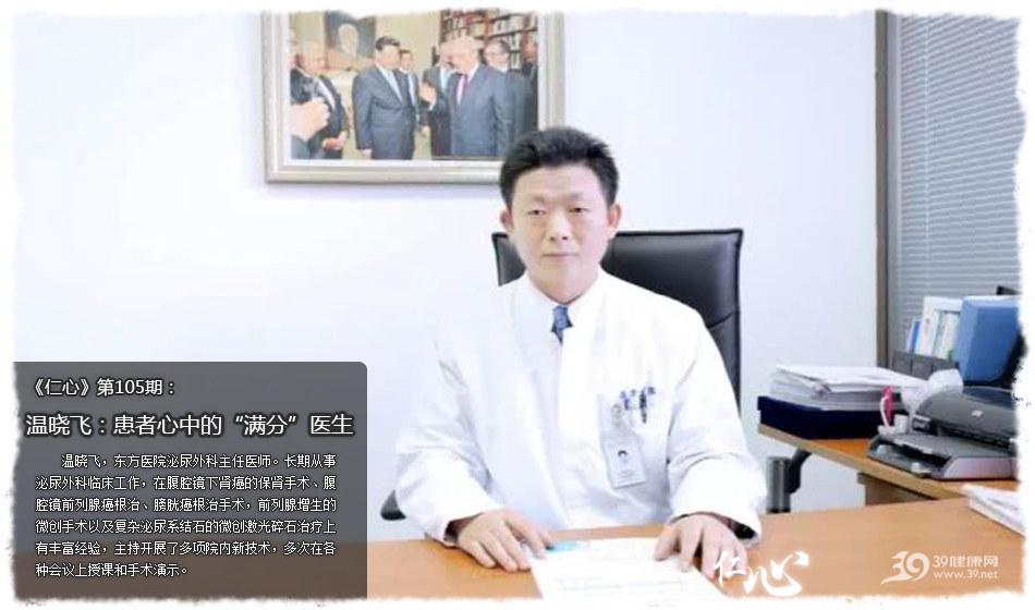 """《仁心》第105期:温晓飞:患者心中的""""满分""""医生"""