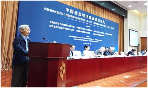 我会参与主办的中国健康城市